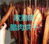 低温冷风干燥机 食品冷风干燥机 腊肉干燥机 腊肠烘干机厂家
