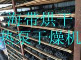 热泵高温海藻烘干机 节能环保海带干燥机