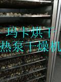 欧易隆热泵高温玛卡烘干设备