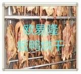 烤鸭/酱鸭冷风干燥机 板鸭热泵烘干机 肉制品低温干燥箱 专业干燥机设备厂家