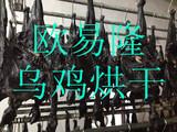 乌鸡冷风干燥机 乌鸡低温风干机 肉制品热泵烘干机 乌鸡烘干鸡